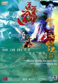 Chińskie duchy 3