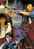 Sha Shou Hu Die Meng