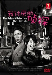 Watashi no Kirai na Tantei (2014) plakat