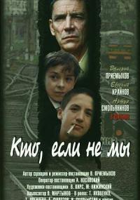 Kto, yesli ne my (1998) plakat
