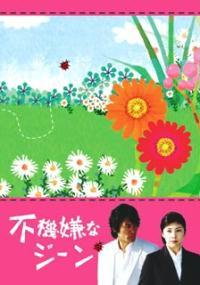 Fukigen na jiin (2005) plakat