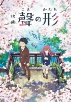plakat - Koe no Katachi (2016)