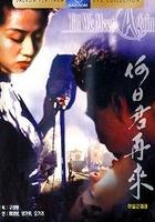 Hoyat gwan tsoi loi (1991) plakat