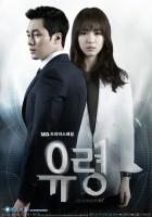 Yoo-ryeong