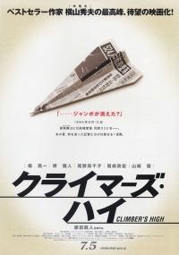 Climber's High (2008) plakat