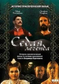 Siwa legenda (1991) plakat