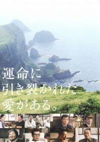 Watashi wa Kai ni Naritai (2008) plakat