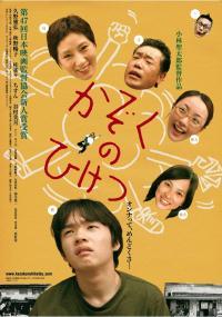 Kazoku no hiketsu (2006) plakat