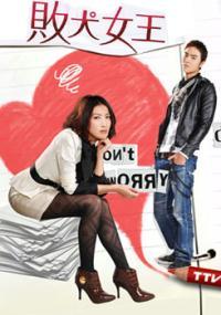 Bai Quan Nu Wang (2009) plakat