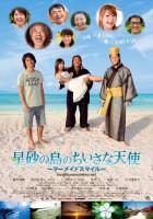 Hoshizuna no shima no chiisana tenshi: Mermaid's smile