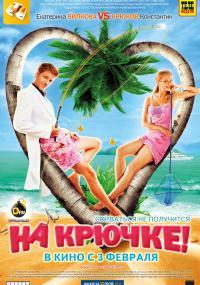 Na haku (2011) plakat