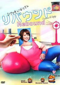Rebound (2011) plakat
