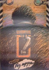 Bez mundira (1988) plakat
