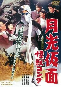 Gekko kamen - kaiju Kongu (1959) plakat