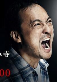 Ai inochi - Shinjuku Kabukicho Kakekomi Dera (2011) plakat