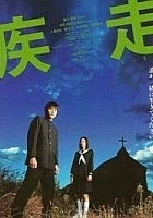 Pozwól mi uciec (2005) plakat