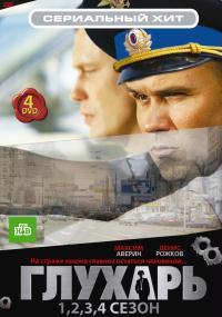 Glukhar (2008) plakat