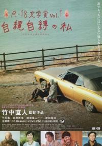 R-18 bungakushô vol. 1: Jijôjibaku no watashi
