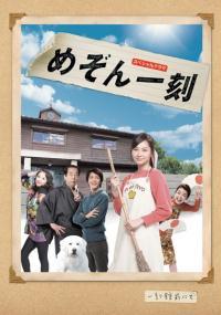 Maison Ikkoku (2007) plakat