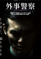 Gaiji Keisatsu (2009) plakat