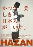 Hazan (2004) plakat