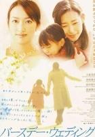 Birthday Wedding (2005) plakat