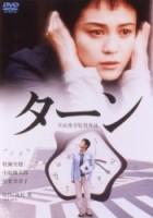 Turn (2001) plakat