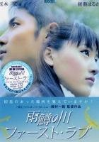 Amemasu no Kawa: First Love (2004) plakat