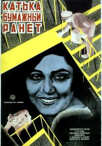 Wykolejeni (1926) plakat