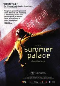 Letni pałac (2006) plakat