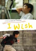plakat - Życzenie (2011)