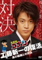 Kudō Shinichi no Fukkatsu! Kuro no Soshiki to no Taiketsu