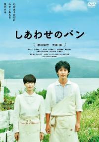 Shiawase no pan (2011) plakat