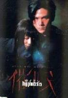 Hipnoza(1999)