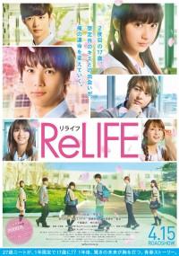 ReLIFE (2017) plakat
