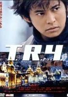 T.R.Y. (2003) plakat