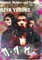 Kakuto (2002) plakat