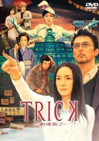 Trick: The Movie 2 (2006) plakat