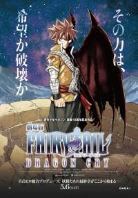 Fairy Tail: Dragon Cry (2017) plakat