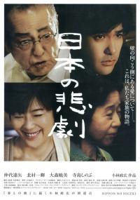 Japońska tragedia (2012) plakat