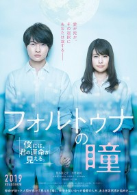 Fortuna no Hitomi (2019) plakat