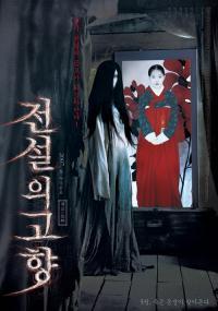 Jeonseol-ui gohyang (2007) plakat