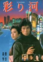 plakat - Irodori-gawa (1984)