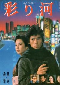 Irodori-gawa (1984) plakat
