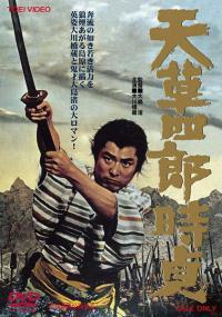 Powstaniec (1962) plakat