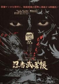 Ninja bugei-chô