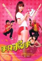 plakat - Heibon ponchi (2008)