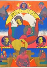 Dziennik złodzieja z Shinjuku (1968) plakat