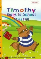 Timothy Goes to School (2000) plakat
