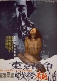 Po wojnie tokijskiej (1970) plakat